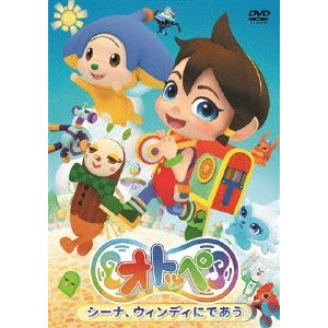 「オトッペ」シーナ、ウィンディにであう /  (DVD)|Felista玉光堂