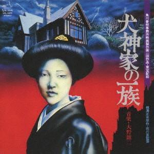 「犬神家の一族」オリジナルサウンドトラック / サントラ (CD)