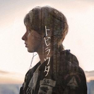 発売日:2018/04/25 収録曲: / 朝が来る前に / Skies / 幸せな結末 / 東京に...