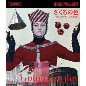「ざくろの色」(アルメニア・ヴァージョン復元版)(Blu-ray Disc) / ソフィコ・チアウレ...