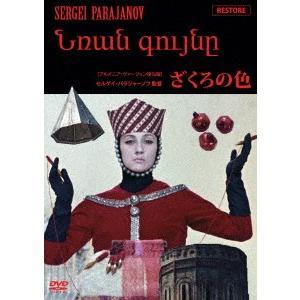 「ざくろの色」(アルメニア・ヴァージョン復元版) / ソフィコ・チアウレリ (DVD)