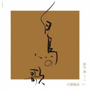 白鳥の歌(UHQCD) / 鈴木准 (CD)|felista