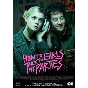 パーティで女の子に話しかけるには / エル・ファニング (DVD)