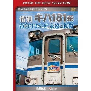 惜別 キハ181系 特急はまかぜ永遠の鉄路 / (DVD)