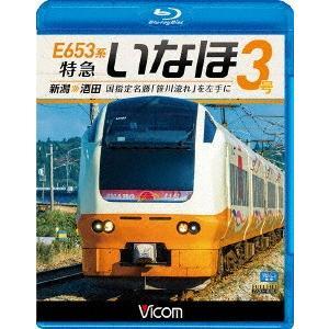 E653系 特急いなほ3号 新潟〜酒田 国指定名勝「笹川流れ」を左手に(Blu-ray Disc) / (Blu-ray)
