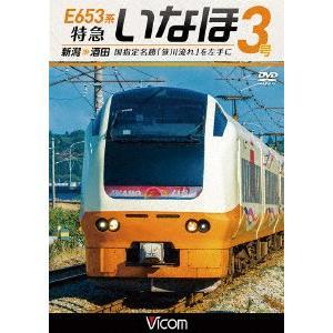 E653系 特急いなほ3号 新潟〜酒田 国指定名勝「笹川流れ」を左手に / (DVD)