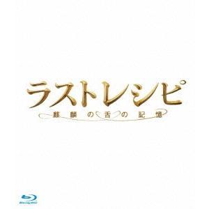 ラストレシピ 〜麒麟の舌の記憶〜 豪華版(Blu...の商品画像