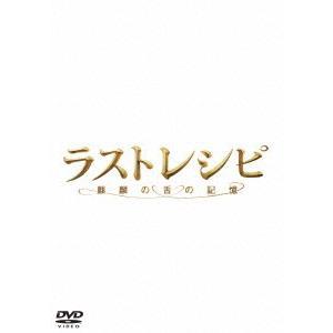 ラストレシピ 〜麒麟の舌の記憶〜 豪華版 / ...の関連商品3