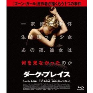 ダーク・プレイス スペシャル・プライス(Blu-ray Disc) / シャーリーズ・セロン (Blu-ray) felista