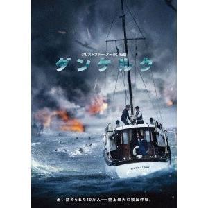 ダンケルク / フィオン・ホワイトヘッド (DVD)|felista