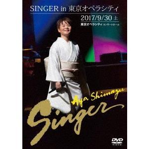 SINGER in 東京オペラシティ / 島津亜矢 (DVD)|felista