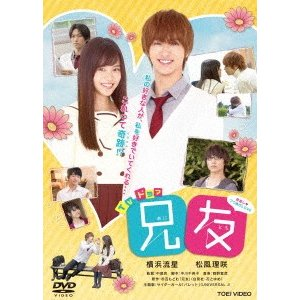 兄友 / 横浜流星/松風理咲 (DVD)|felista