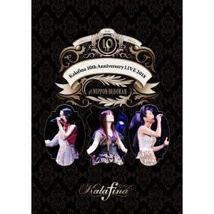 Kalafina 10th Anniversary LIVE 2018 at 日.. / カラフィナ (DVD)|felista
