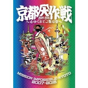 京都大作戦2007-2016〜心ゆくまでご覧な祭〜 / オムニバス (DVD)|felista