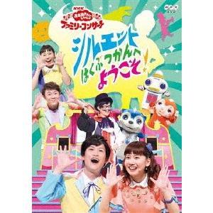 NHK「おかあさんといっしょ」ファミリーコンサート シルエットはくぶつかんへよう.. / NHKおかあさんといっしょ (DVD)|Felista玉光堂