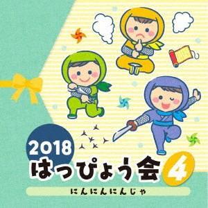 2018 はっぴょう会(4) にんにんにんじゃ /  (CD)