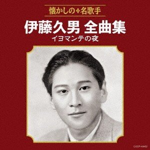 伊藤久男全曲集 イヨマンテの夜 / 伊藤久男 (CD)