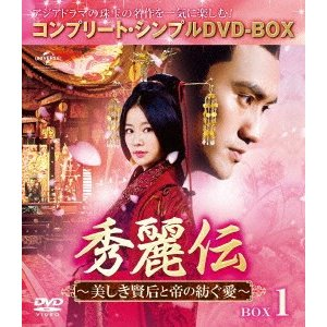 秀麗伝〜美しき賢后と帝の紡ぐ愛〜 BOX1 <コンプリート・シンプルDVD-BO.. / ルビー・リン (DVD)|felista