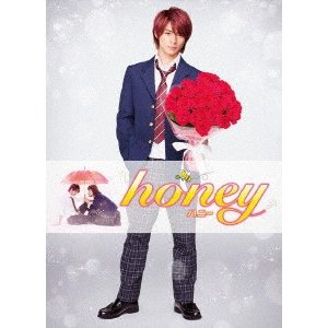 honey 豪華版 / 平野紫耀/平祐奈 (DVD)の関連商品2