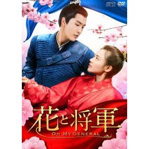 花と将軍〜Oh My General〜 DVD-BOX1 / マー・スーチュン/ション・イールン (DVD)