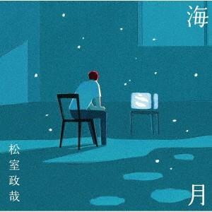 発売日:2018/09/21 収録曲: / 海月 / 主題歌