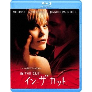 イン ザ カット(Blu-ray Disc) / メグ・ライアン (Blu-ray)