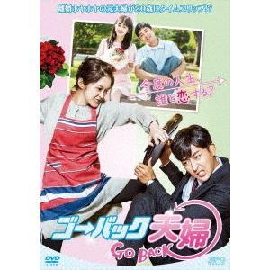ゴー・バック夫婦 DVD-BOX1 / チャン・ナラ/ソン・ホジュン (DVD)