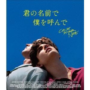 君の名前で僕を呼んで(Blu-ray Disc) / ティモシー・シャラメ (Blu-ray)