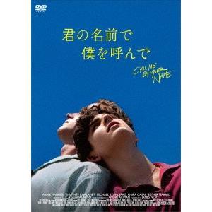 君の名前で僕を呼んで / ティモシー・シャラメ (DVD)