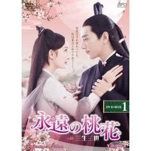 永遠の桃花〜三生三世〜 DVD-BOX1 / ヤン・ミー/マーク・チャオ (DVD)