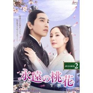永遠の桃花〜三生三世〜 DVD-BOX2 / ヤン・ミー/マーク・チャオ (DVD)|felista