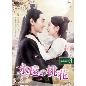 永遠の桃花〜三生三世〜 DVD-BOX3 / ヤン・ミー/マーク・チャオ (DVD)