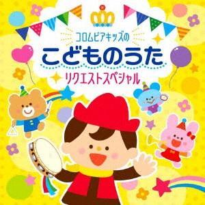 コロムビアキッズのこどものうたリクエストスペシャル /  (CD)