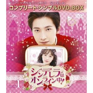 シンデレラはオンライン中! BOX1(全2BOX) <コンプリート・シンプルDV.. / ヤン・ヤン/ジェン・シュアン (DVD)|felista