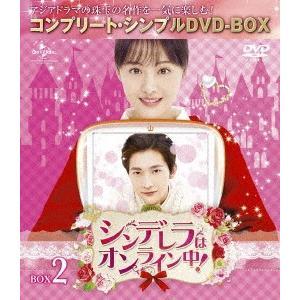 シンデレラはオンライン中! BOX2(全2BOX) <コンプリート・シンプルDV.. / ヤン・ヤン/ジェン・シュアン (DVD) felista