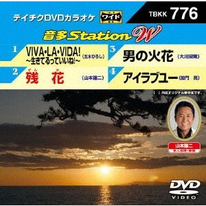 VIVA・LA・VIDA!〜生きてるっていいね!〜/残花/男の火花/アイラブユー / DVDカラオケ (DVD)|felista