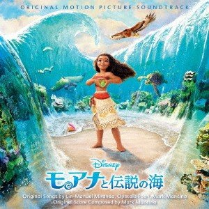 モアナと伝説の海 オリジナル・サウンドトラック <日本語版> / ディズニー (CD)|felista