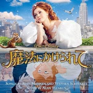 魔法にかけられて オリジナル・サウンドトラック / サントラ (CD)