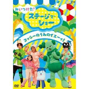 NHKDVD みいつけた! ステージでショー〜コッシーのうみのイエーィ!〜 /  (DVD)|Felista玉光堂