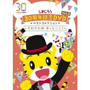 しまじろう30周年記念DVD Vol.2 ベストコレクション〜それぞれの チャレ.. / しまじろう (DVD)