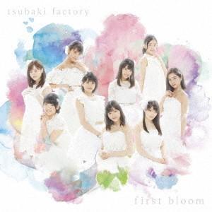 first bloom(通常盤) / つばきファクトリー (CD)