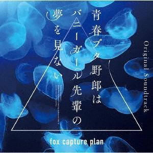 青春ブタ野郎はバニーガール先輩の夢を見ない Original Soundtrac.. /  (CD)|felista