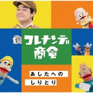NHKコレナンデ商会「あしたへのしりとり」 /  (CD)