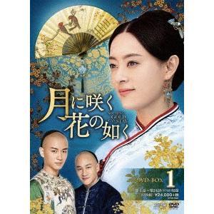 月に咲く花の如く DVD-BOX1 / スン・リー (DVD)