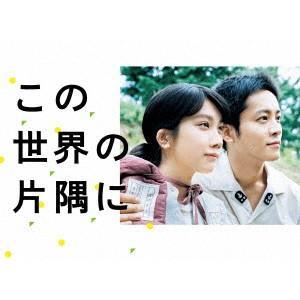 この世界の片隅に DVD-BOX / 松本穂香 (DVD) felista