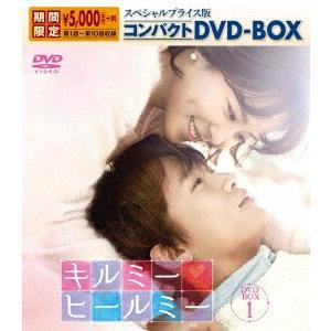 キルミー・ヒールミー スペシャルプライス版コンパクトDVD-BOX1<期間限定> / チソン (DVD)|felista