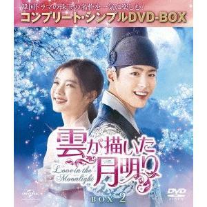 雲が描いた月明り BOX2(全2BOX) <コンプリート・シンプルDVD-BOX.. / パク・ボゴム (DVD)|felista