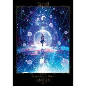「Loveletter from Moon」at 日本武道館 LIVE FILM.. / 天月-あま...