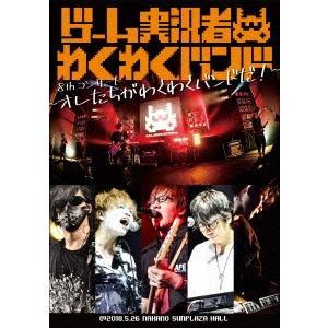 ゲーム実況者わくわくバンド 8thコンサート 〜オレたちがわくわくバンドだ!〜 / ゲーム実況者わくわくバンド (DVD)|felista