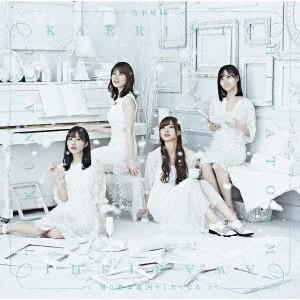 帰り道は遠回りしたくなる(TYPE-C)(Blu-ray Disc付) / 乃木坂46 (CD) felista